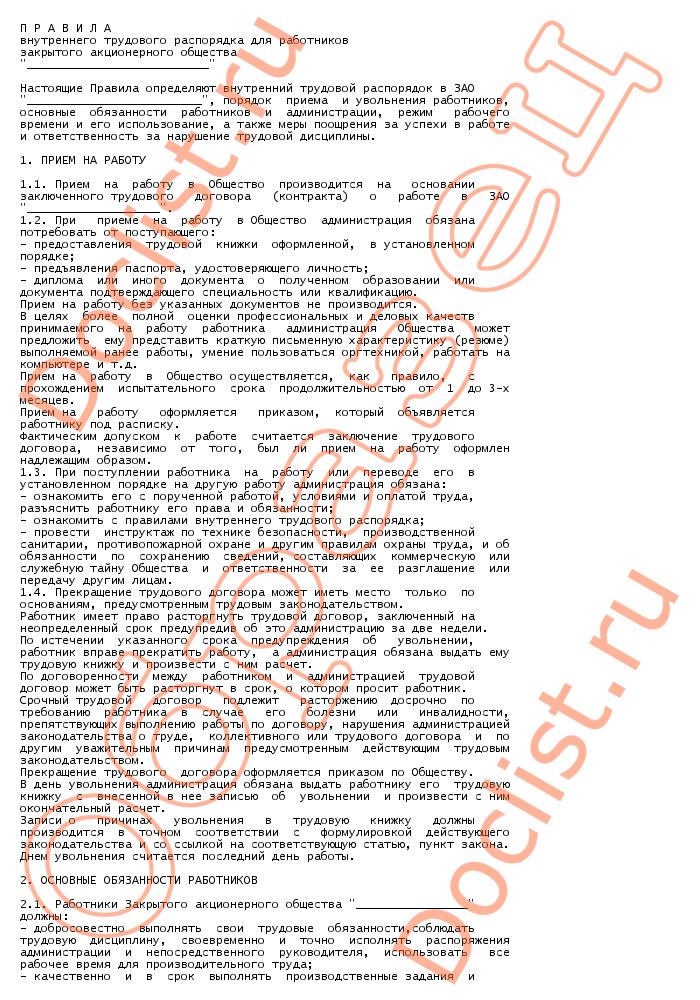 Приказ Правила Внутреннего Трудового Распорядка образец