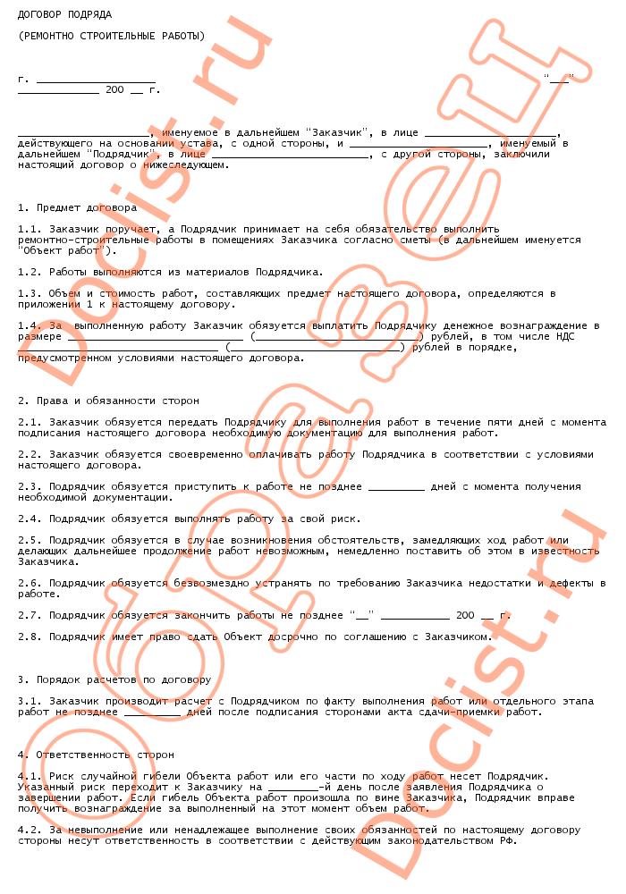 Договор подряда (ремонтно-строительные работы) скачать образец :: DocList.Ru