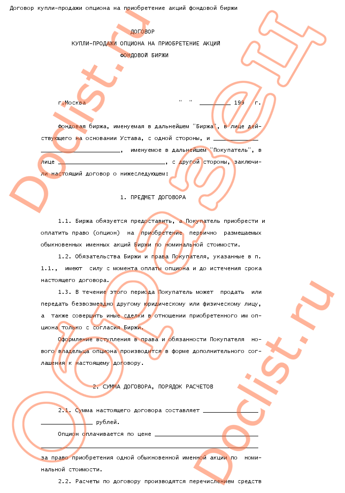 Договор на продажу пиломатери