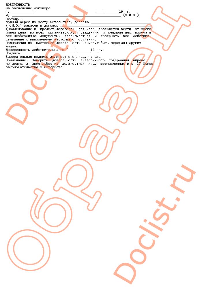 Доверенность на заключение договора скачать образец документа :: DocList.Ru