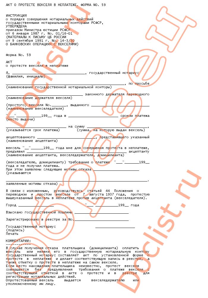 Акт о протесте векселя в неплатеже. Форма n 59 (утв. Приказом минюста РФ от 06. 01. 87 n 01/16-04) скачать образец документа ::