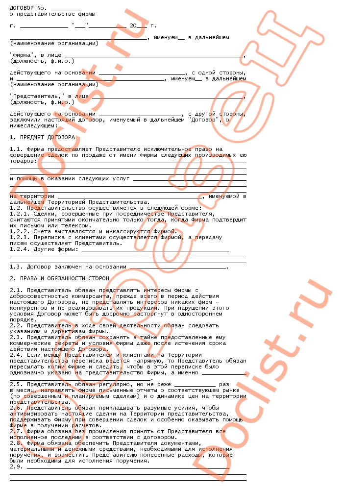 Типовой Договор Найма Жилого Помещения Рб 2014