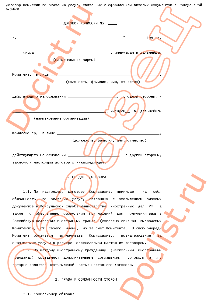 Типовой Договор на Реализацию Товара образец