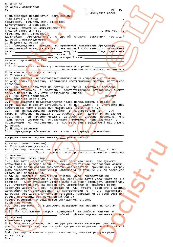 Трудовой Договор с Уборщицей Тсж образец