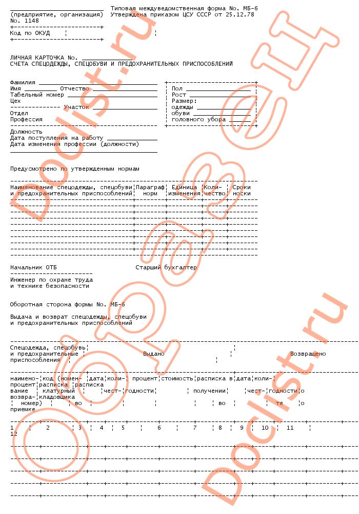 Личная карточка счета спецодежды, спецобуви и предохранительных приспособлений. Форма nо. Мб-6 ( приказ ЦСУ СССР от 25. 12. 78 n