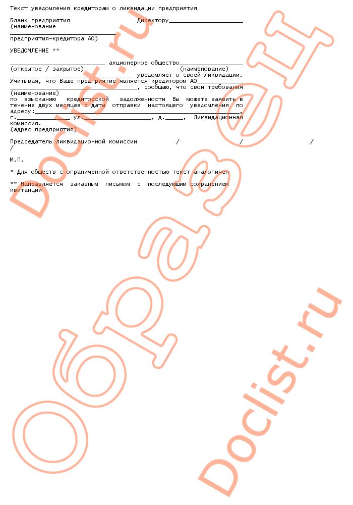 Где Письмо о ликвидации предприятия образец