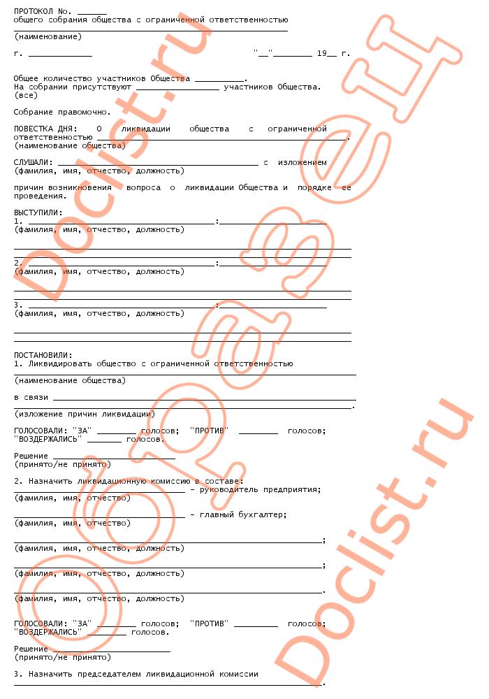 Образец протокола собрания общества с ограниченной ответственностью о ликвидации и создании ликвидационной комиссии скачать доку