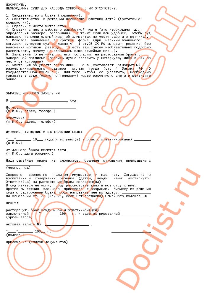 этих документы необходимые для развода через суд долго молчал