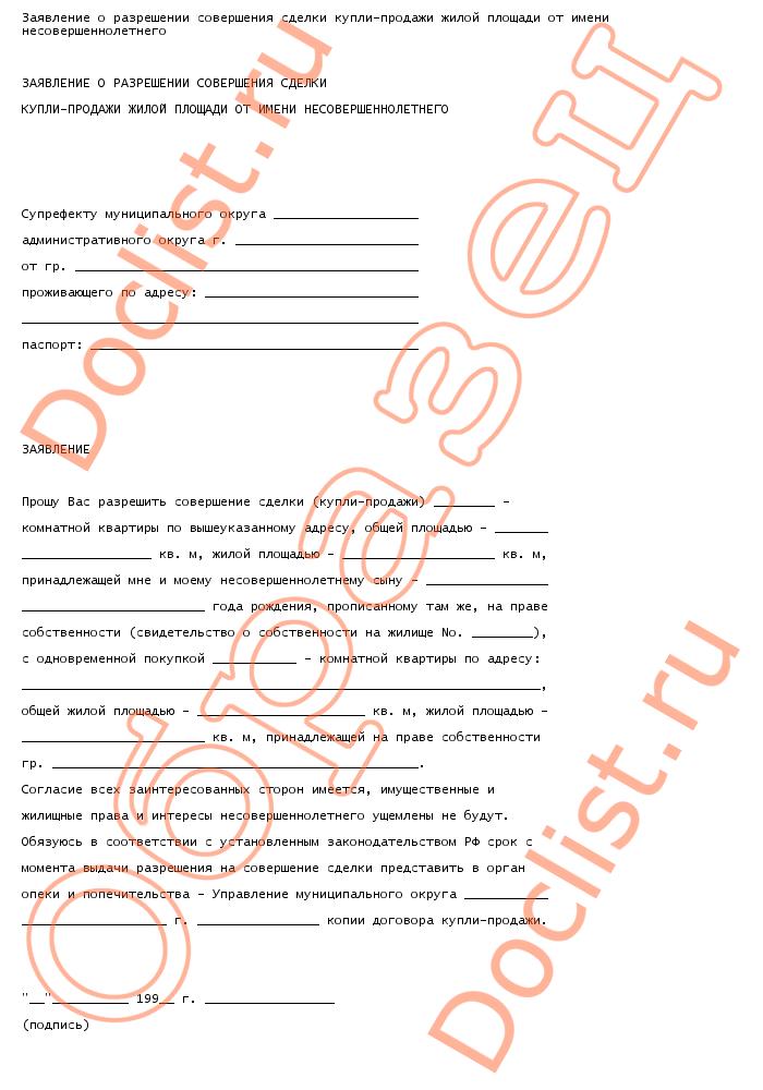 О разрешении на совершении сделки с имуществом совершеннолетнего недееспособного