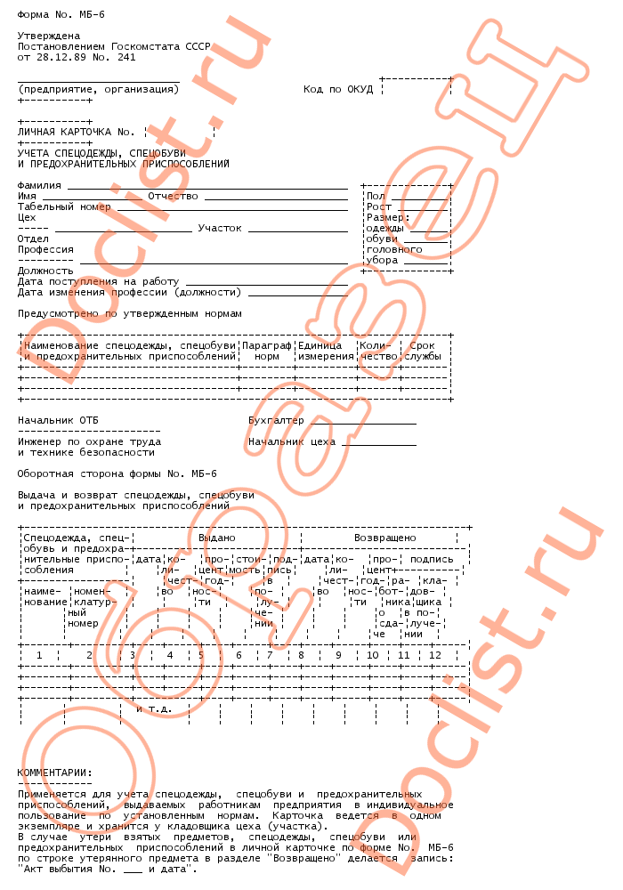 Образец личной карточки учета спецодежды, спецобуви и предохранительных приспособлений. Форма nо. Мб-6 скачать документ :: DocLi