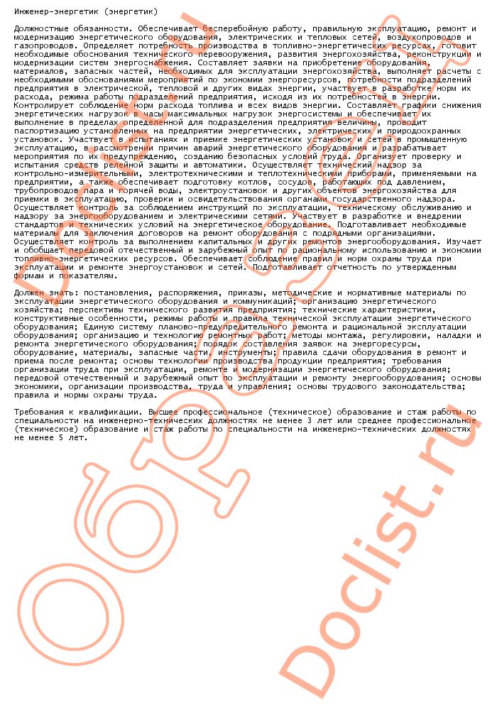 Инструкция Инженера Электрика