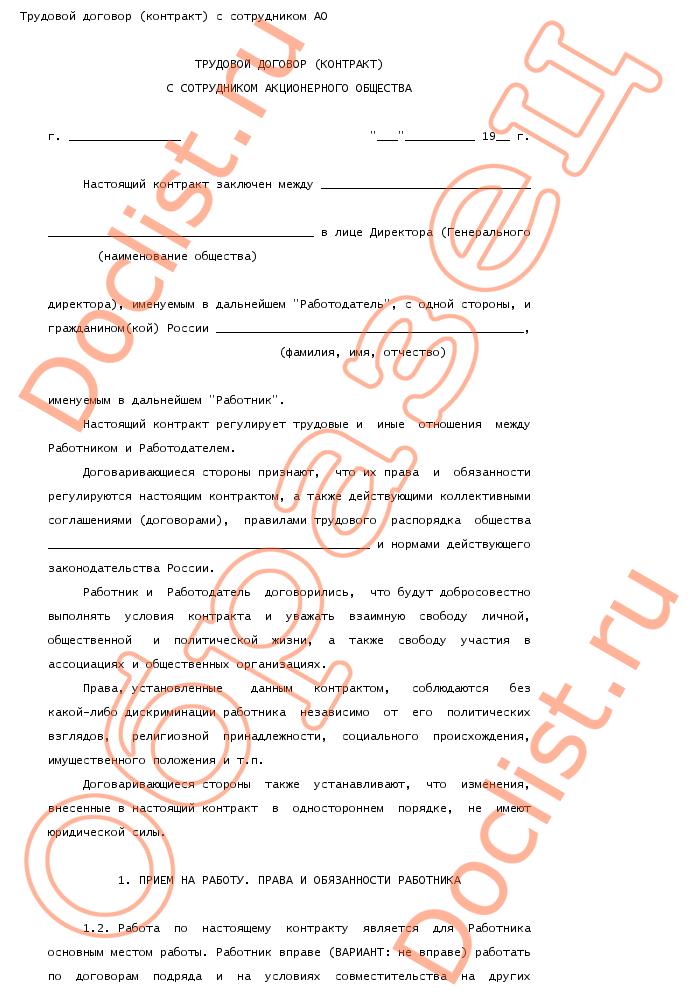 Работа по договору подряда трудовая книжка Хилвар