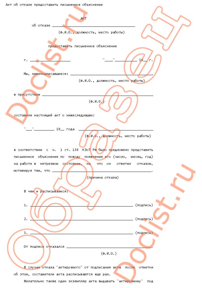Акт об отказе предоставить письменное объяснение скачать образец документа :: DocList.Ru