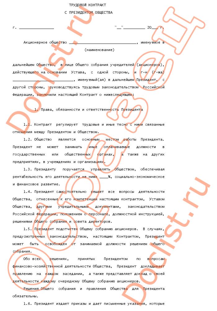 коридор Трудовой договор в акционерном обществе спрошу