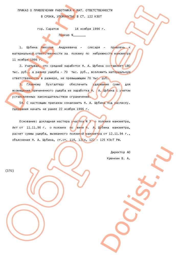 Договор о Полной Материальной Ответственности образец