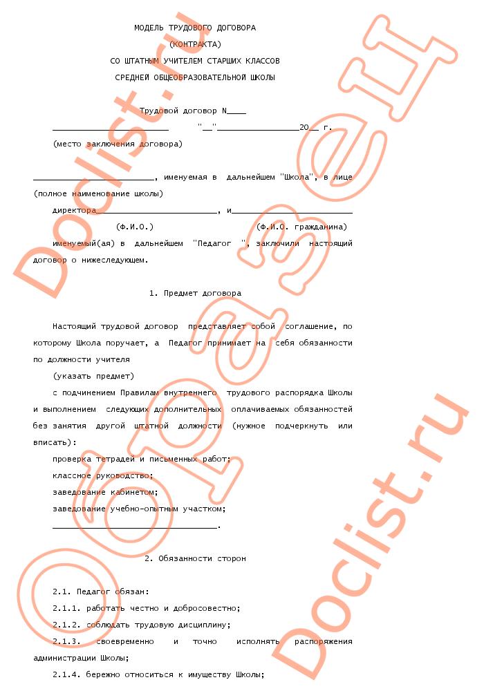 длинный образец трудового договора с учителем школы предложения