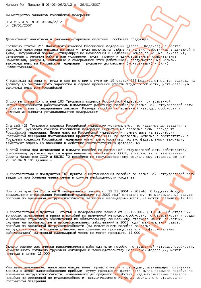 Как научиться письмо 03-03-10 10897 от 03 03 2015 фото