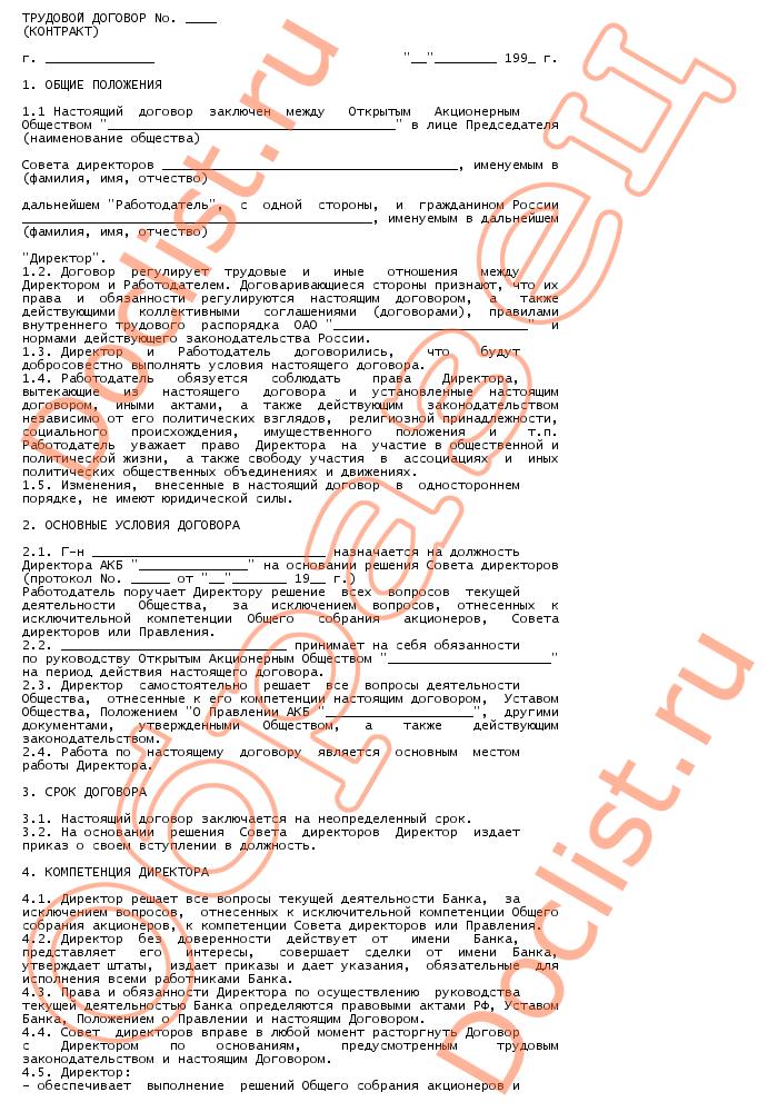 Новосибирский районный суд Новосибирской области, Суд : официальный сайт