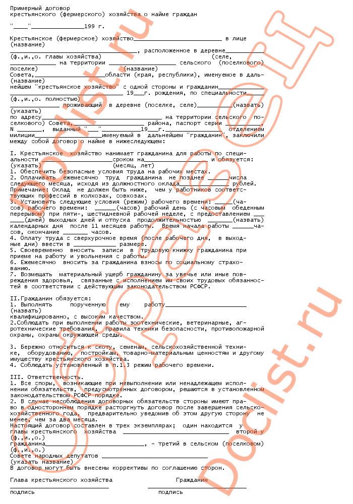 Трудовой Договор С Работником Сто Образец 2015 Скачать Бесплатно