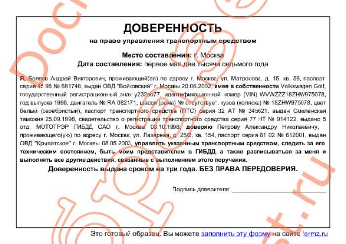 Выписка из ЕГРН (ЕГРП) бесплатно - получите онлайн, с.