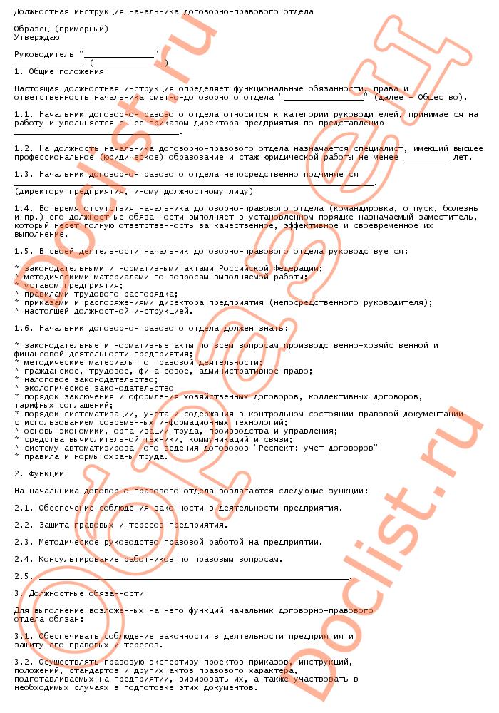 должностная инструкция начальника правового отдела ооо