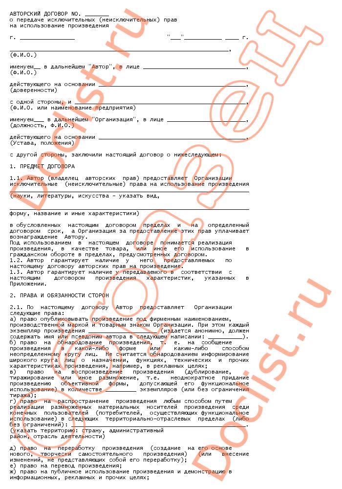 Шаблон договора на передачу исключительных прав на произведение двадцати наших