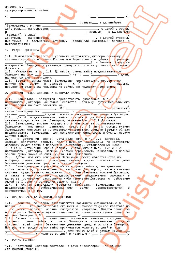 Заявление в суд на судебных приставов (образец, жалоба, форма)