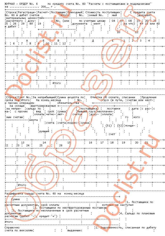 Журнал-ордер 6 поставщики и подрядчиками