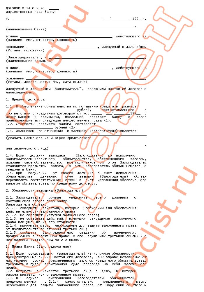 образец. Договор О Залоге Имущественных Прав Банку скачать :: DocList.Ru