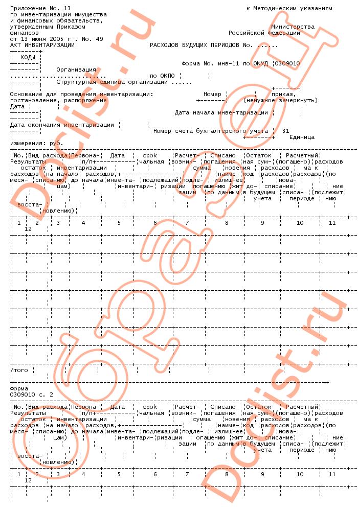 Акт инвентаризации расходов будущих периодов. Форма n инв-11 (приказ минфина РФ от 13. 06. 95 n 49) скачать образец документа ::