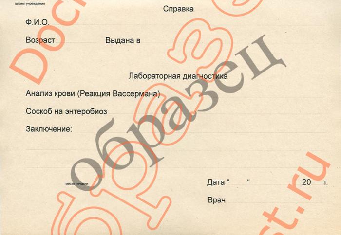 Справка в бассейн форма 1 купить в Москве Донской