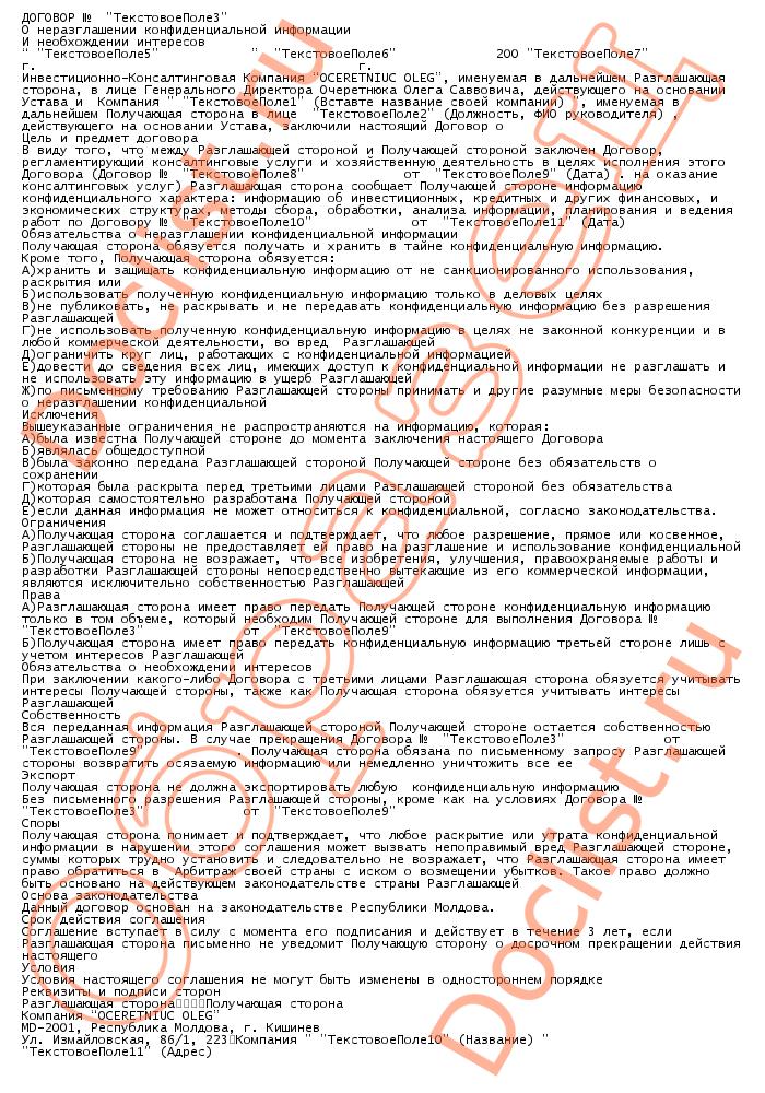 договор о необхождении образец - фото 3
