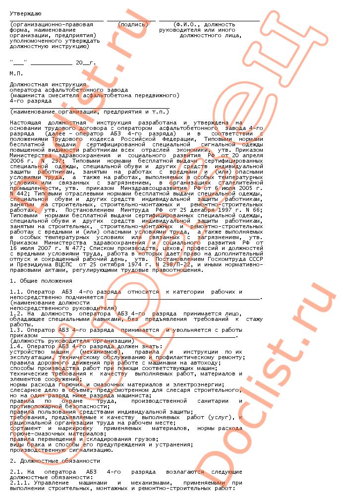должностная инструкция диспетчера асфальтобетонного завода