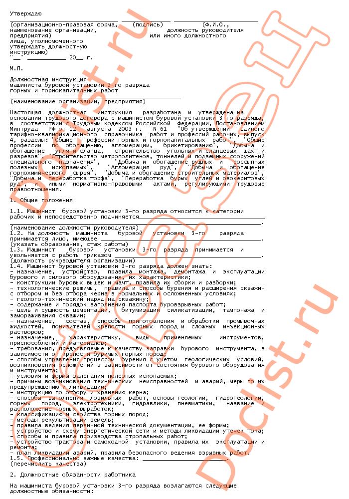 Инструкция По Охране Труда Для Крановщика Автомобильного Крана