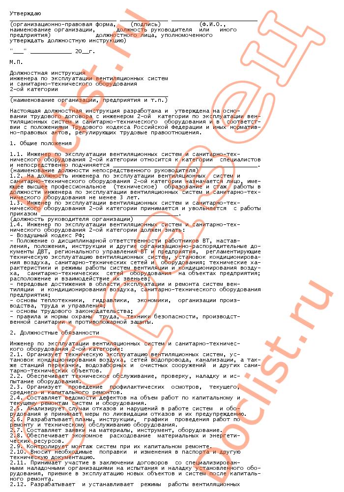 Инструкция по охране труда при проведении ремонтно профилактических работ радиопередающего оборудов