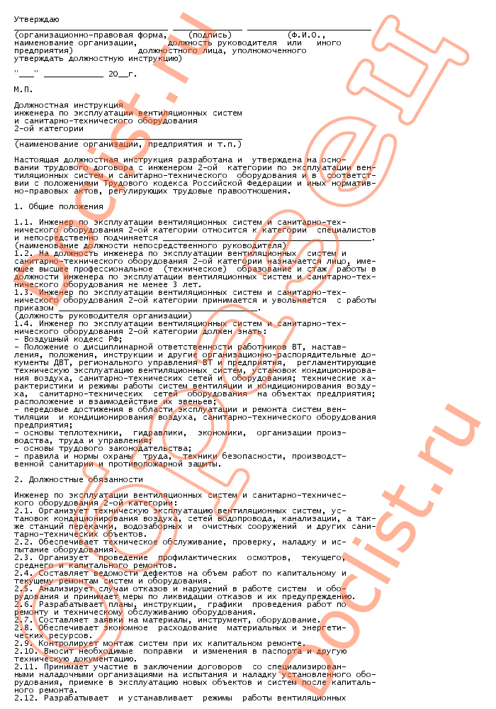 Инструкция по охране труда для программиста