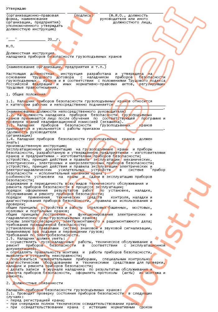 Механик Наладчик Должностная Инструкция - фото 11