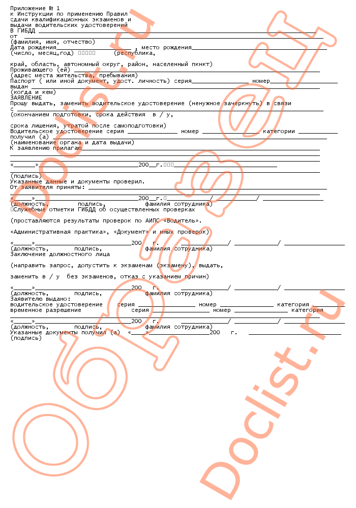 Заявление приложение 1 в гаи на замену водительского удостоверения мере того