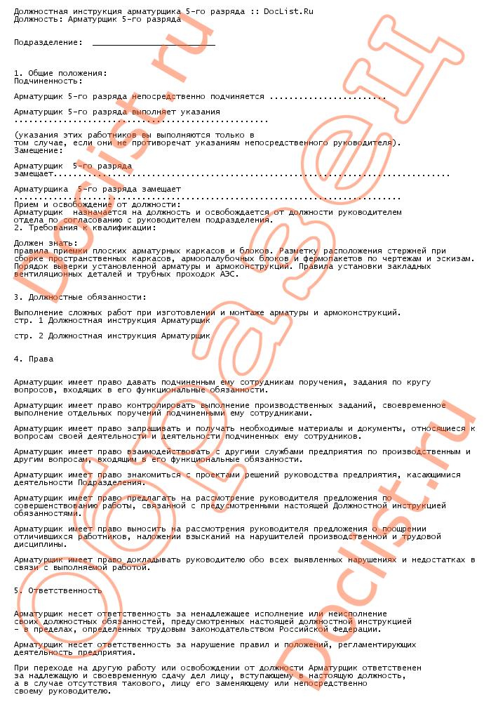 Трудовой договор с директором ооо кто заключает