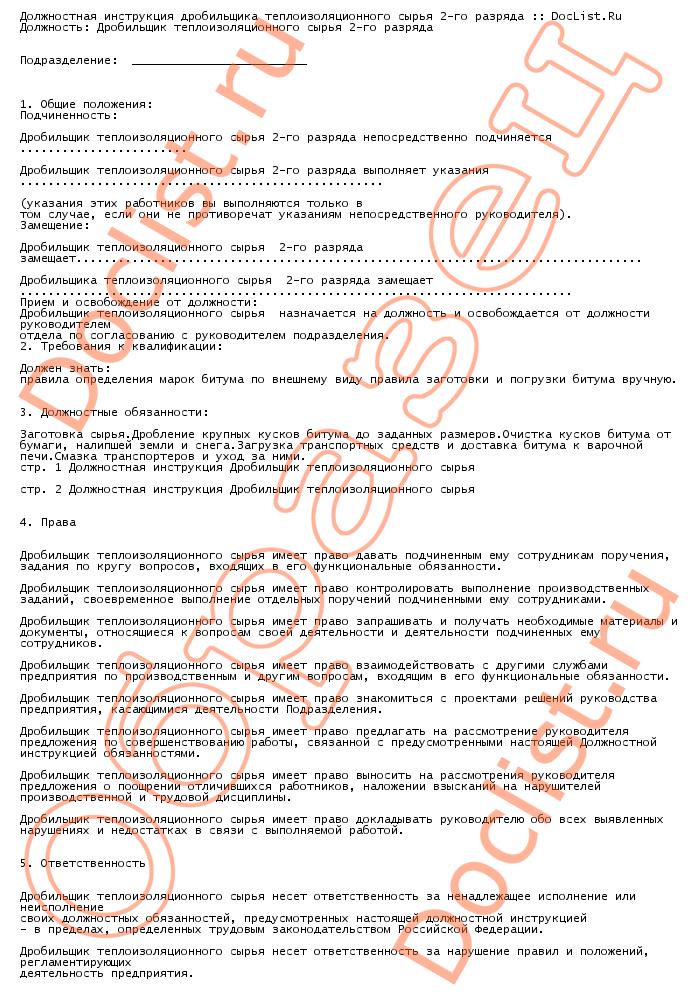 Должностная Инструкция Механика Дизелиста - фото 4