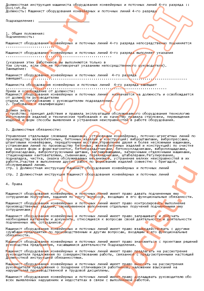 Должностная инструкция машиниста оборудования конвейерных и поточных линий 4-го разряда скачать образец :: DocList.Ru