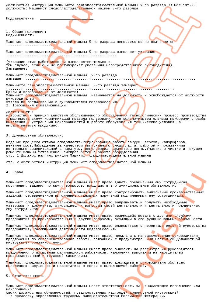 Должностная инструкция машиниста слюдопластоделательной машины 5-го разряда скачать образец :: DocList.Ru