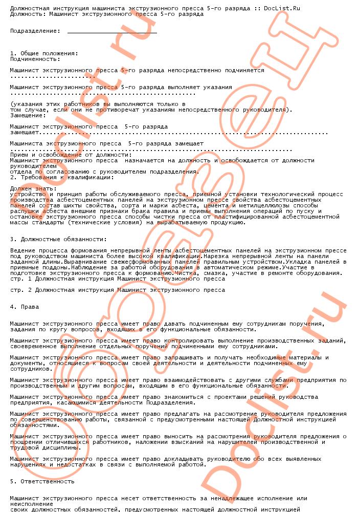должностная инструкция оператора кнс скачать бесплатно - фото 2
