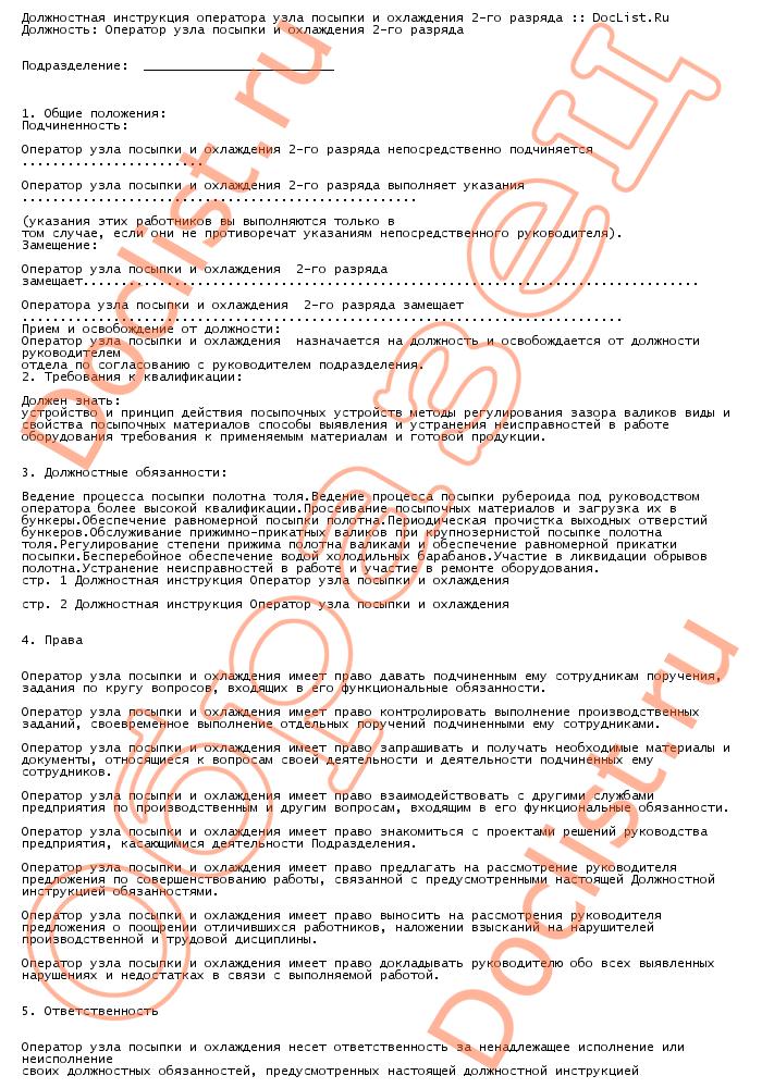 Должностная Инструкция Начальника Бетоносмесительного Узла