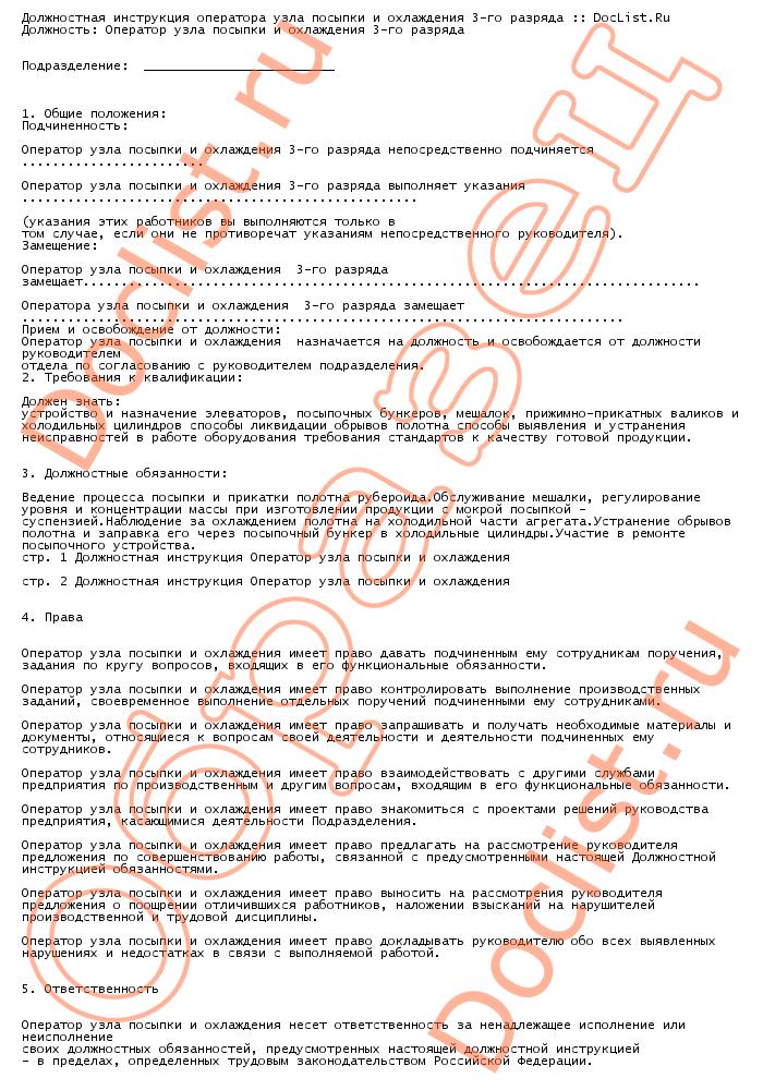 Должностная инструкция оператора узла посыпки и охлаждения 3-го разряда скачать образец :: DocList.Ru