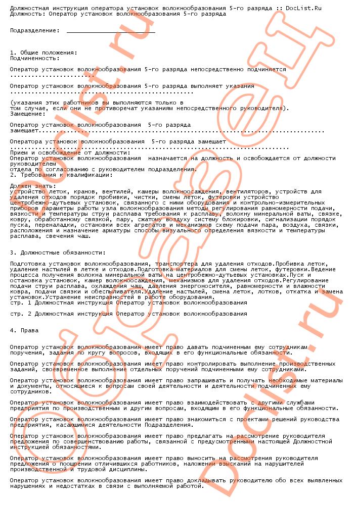 вспомогательный рабочий должностная инструкция - фото 9