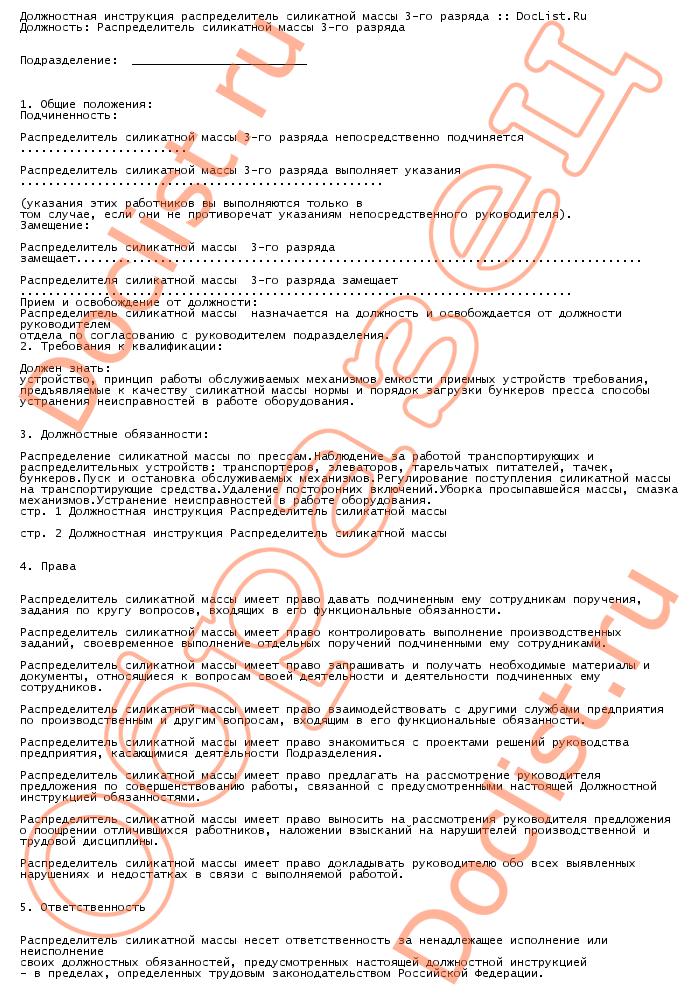 Должностная Инструкция Оператор Термоклеевой Машины