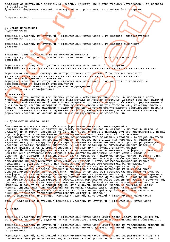 Должностная инструкция формовщика железобетонных изделий 4 разряда
