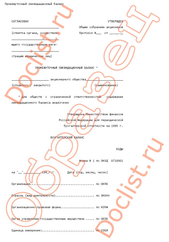 Промежуточный Бухгалтерский Баланс образец