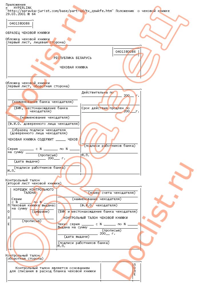 Перечень документов, предоставляемых для открытия счета Индивидуальным предпринимателем